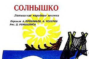 """""""Мурзилка"""", октябрь 1966 года - латышские народные песенки"""