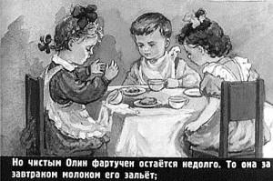 Оля и фартук - 1955 год