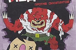 Красный медведь, 1941 год
