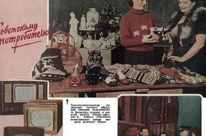"""Реклама советского быта в журнале """"Техника молодежи"""", 1956 год"""