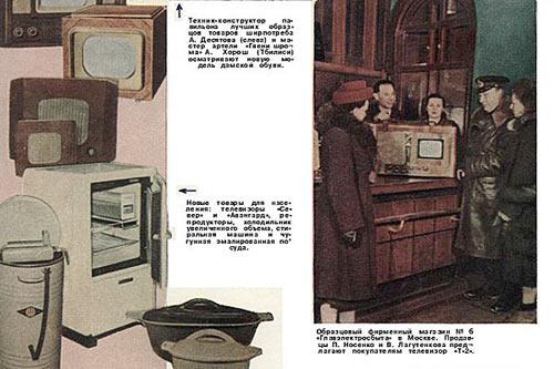Реклама советского быта в журнале