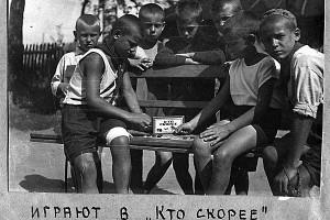Кто скорее - Пионерский лагерь, 1936 год