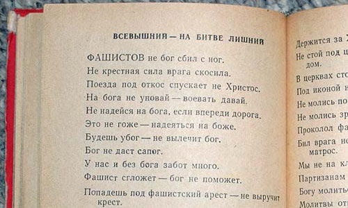Солдатские богоборческие байки хрущевских времен