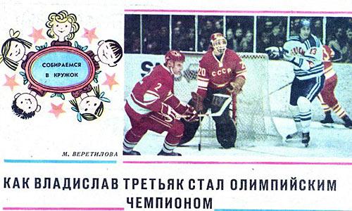 Как Владислав Третьяк стал олимпийским чемпионом