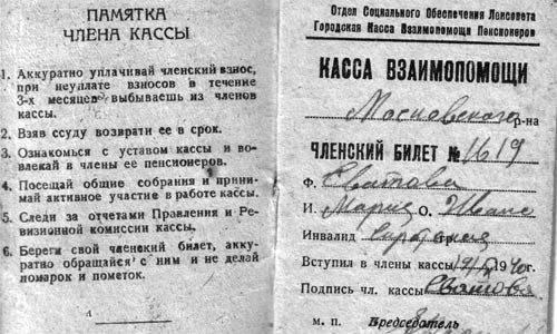 Книжка члена Кассы Взаимопомощи в СССР