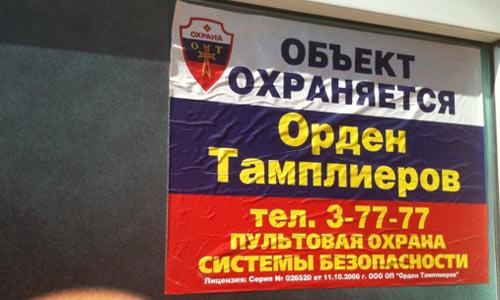 ООО Орден Тамплиеров.