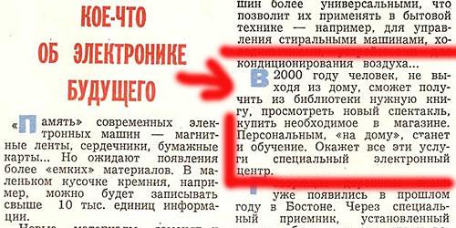 Журнал Юный техник, февраль 1966 год