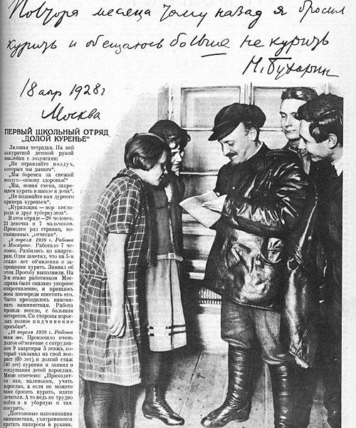 Обязательство товарища Бухарина. Москва. 1928 год