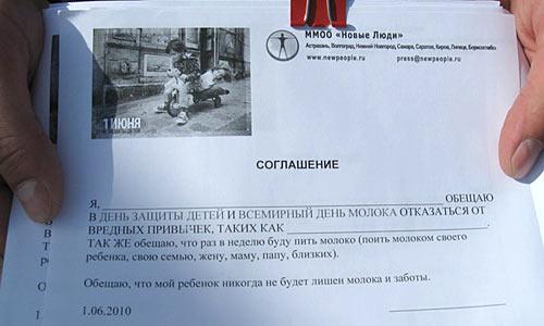 Обязательство в День молока. Волгоград. 2010 год
