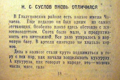 Блокнот агитатора. № 18 (186) сентябрь 1958 г.