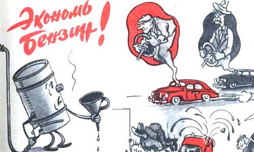 Экономь бензин правильно