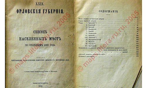 Орловская губерния. Список населённых мест по сведениям 1866 года