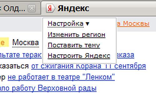 Переключение региональной привязки поисковика