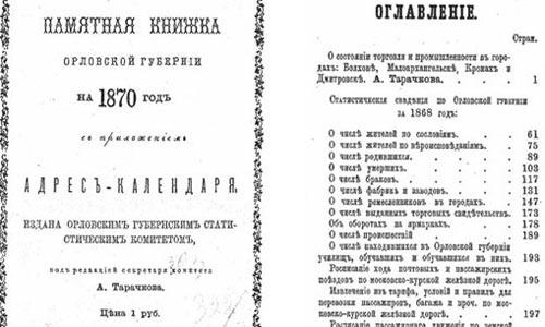 Памятная книжка Орловской губернии за 1870 год