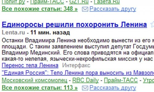 """Вечная тема же, """"Ленина хоронить"""""""
