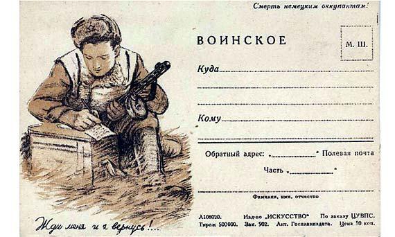 """1943 г. Воинская почтовая карточка """"Жди меня, и я вернусь!"""". Отправлялась без марки."""