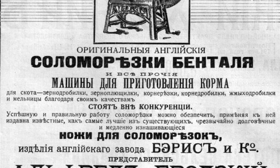 """Реклама сельскохозяйственной техники. """"Сельский хозяин"""". 1913 год."""