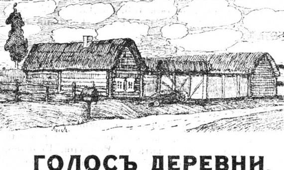 """Голос деревни: Нарушение Устава. """"Земская неделя"""", 5 июня 1916 года."""