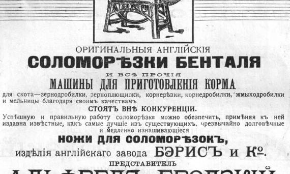 Механические соломорезки Бенталя. 1912 год.