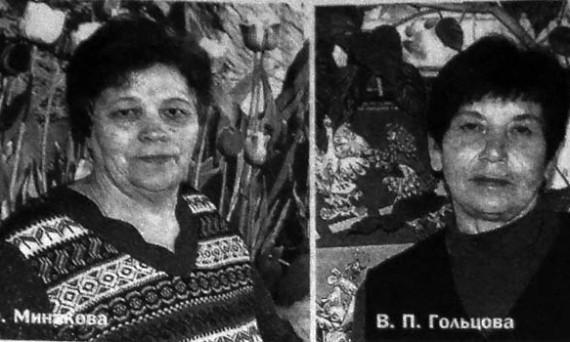 Н. Ф. Минакова и В. П. Гольцова.