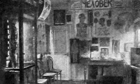 Вагон-выставка, — отдел «Происхождение человека».