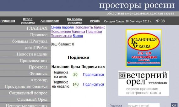 Областная деловая еженедельная газета «Просторы России».