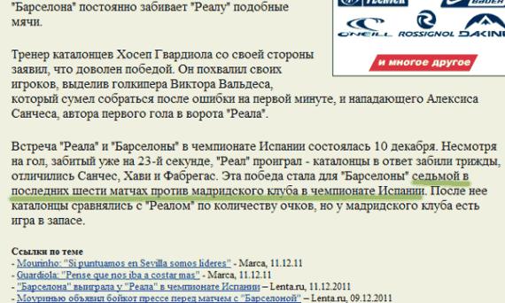 Седьмая победа в последних шести матчах. Лента.ру.