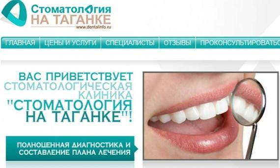 Стоматология XXI века в Москве - стоматология на Таганке.