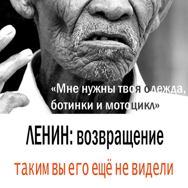 Ленин: возвращение.