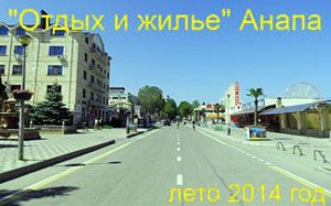 Всё про отдых в Анапе на anapatur.info.